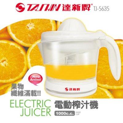 *好運達網路家電館*【達新牌】1000cc電動榨汁機 TJ-5635