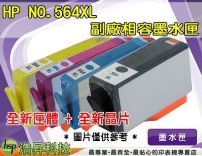 【含稅免運】HP NO.564XL / 564 XL 四色一組 相容墨水匣 全新匣體+全新晶片 IVPH31-1