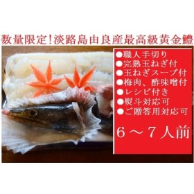 AU58◇淡路島黄金鱧!漁港直送で鮮度と味はここまで変わります!(約6~7人前)
