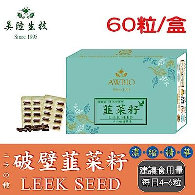 【美陸生技】日本真空破壁韭菜籽膠囊【60粒/盒(經濟包)】AWBIO