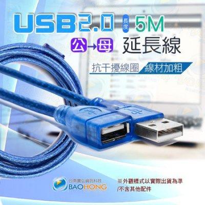 含發票台南寶弘】 USB 2.0 標準 公對母 5公尺5M 訊號延長線 抗干擾線圈+線材加粗+PVC外層加厚 數據延長線