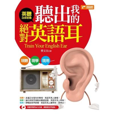 英聽沒那麼難:聽出我的絕對英語耳(附MP3)