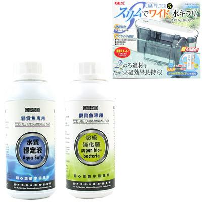 《世界先進》超級硝化菌+水質穩定劑+GEX《靜音長時效》新型外掛過濾器S