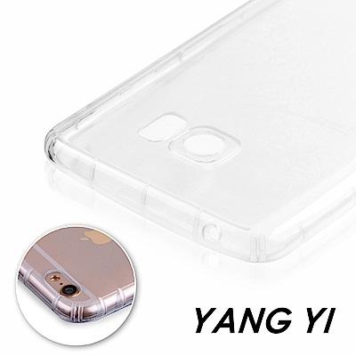揚邑 Samsung Galaxy S7 氣囊式防撞耐磨不黏機清透空壓殼
