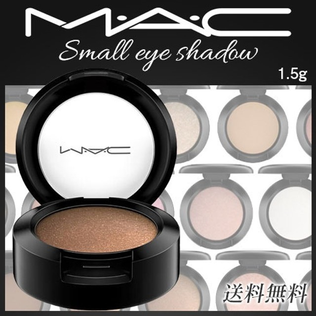 【ネコポス・送料無料】 MAC 人気色 マック スモールアイシャドウ 1.5g