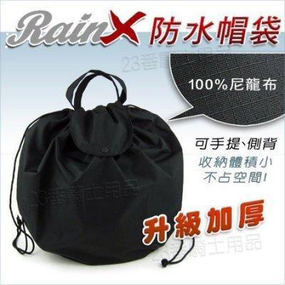 安全帽雨衣 防水帽袋 (小) 可收納式 RAINX 安全帽袋 |23番 體積小方便攜帶 可掛機車 防水帽套 可自取