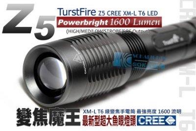 LED變焦神燈-TrustFire Z5 LED超強魚眼變焦手電筒 cree xm-l2 U2級1600流明