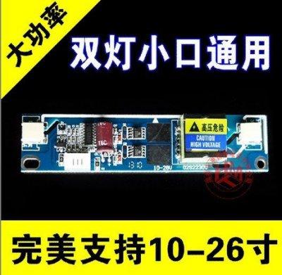 2230V 雙燈 小口 高壓板10-28V 寬電壓 支援 10-22 寸 高壓條  W32 [ 33117 ] yaho