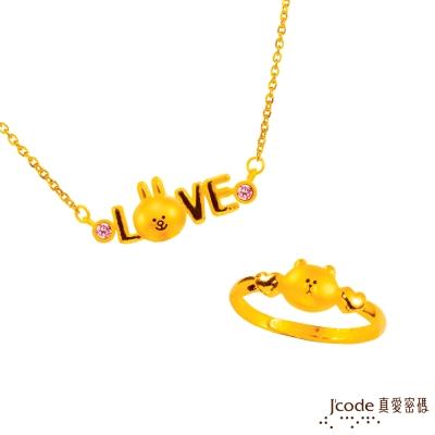 J code真愛密碼金飾 LINE我愛兔兔黃金/水晶項鍊+甜心熊大黃金戒指