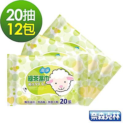 海淨 純水綠茶濕紙巾20抽12包/組