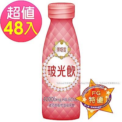 御姬賞-玻光飲48入
