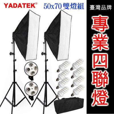 YADATEK 四聯燈50X70cm雙燈組(YD-200+)