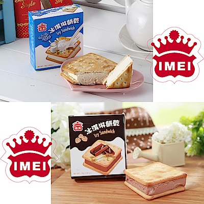 義美-冰淇淋餅乾單盒裝任選48盒(75g/盒 二口味可選 )