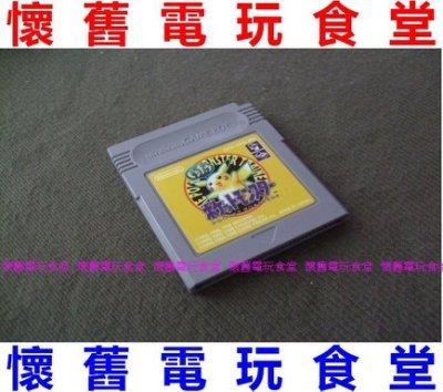 『懷舊電玩食堂』《正日本原版、GBA(SP)也可玩》【GameBoy/GB】神奇寶貝 黃版 (賣場有其它【寶可夢】電玩)