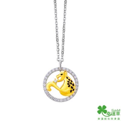 幸運草 鑽豹黃金/純銀項鍊