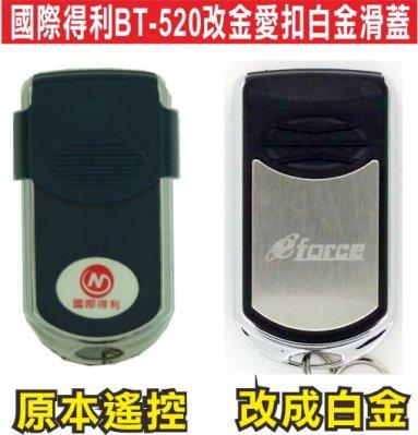 遙控器達人 國際得利BT-520改金愛扣白金滑蓋 1F滾碼發射器 快速捲門 電動門遙控器 各式遙控器維修 鐵捲門遙控器