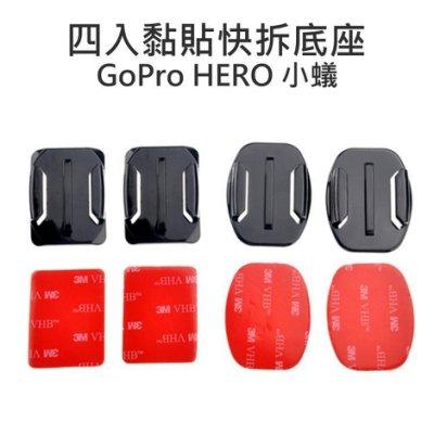 【中壢NOVA-水世界】GoPro HERO 2 3+ 4 SJ5000 6000 弧型底座+平面底座 3M背膠 四入
