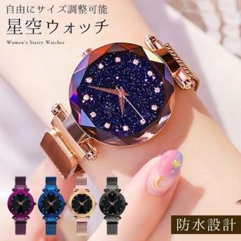 おしゃれ レディース 腕時計 防水 レディースウォッチ 星空 腕時計 レディース 安い ファッション時計 腕時計 女性 アナログ 腕時計 ミラネーゼ ループ バンド