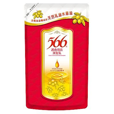 566 護色增亮洗髮乳-補充包510g