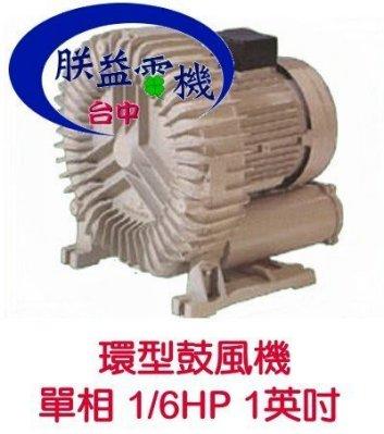 『朕益批發』單相 1/6HP 1英吋 高壓鼓風機 環型鼓風機 高壓送風機 雙管風車 排風機 魚池氧氣機 打氣機