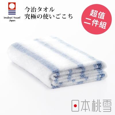 日本桃雪今治輕柔橫條浴巾超值兩件組(溫和藍)