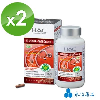 【永信HAC】 納麴Q10膠囊 (90粒/瓶)2瓶組