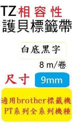 [ 12捲裝]相容性護貝標籤帶(9mm)白底黑字(PT-E100/PT-E300/PT-D200)雷同TZe-221
