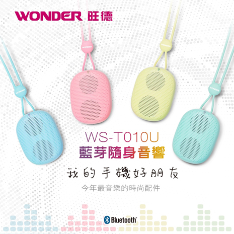 WONDER旺德 藍芽隨身音響 WS-T010U粉紅色