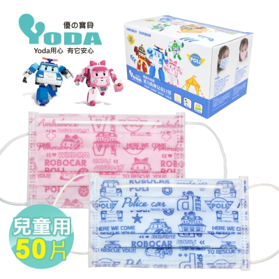 YoDa 波力平面防塵兒童口罩50片/盒(共兩款)