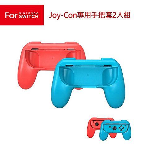 任天堂Switch Joy-Con專用手把套2入組- 電光紅/電光藍 TNS-851
