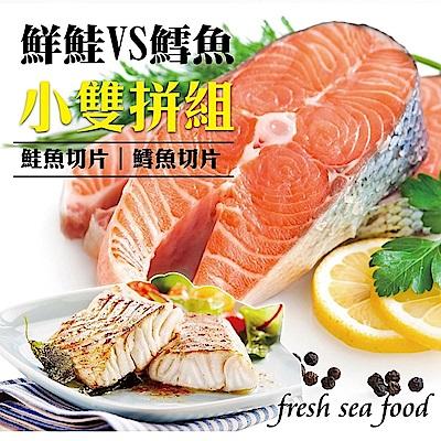 【海陸管家】新鮮嫩鱈X嫩鮭雙併 共6片組