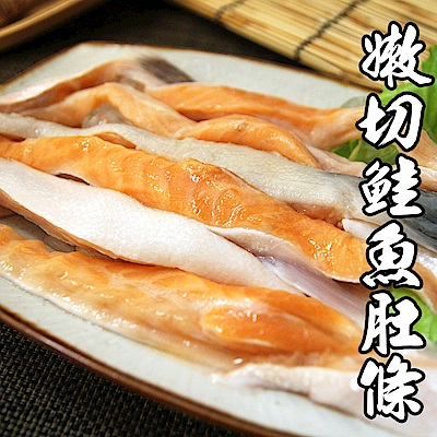 【海鮮王】嫩切鮭魚肚條*3包組(300g±10%/包)
