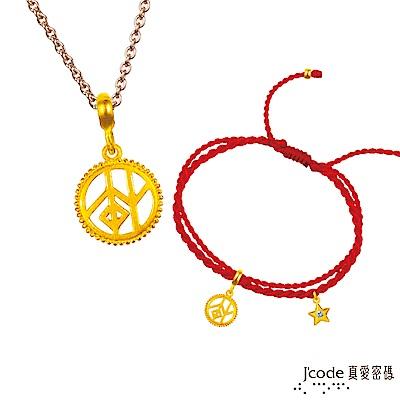 J code真愛密碼金飾 魔羯座-北歐智慧密碼黃金墜子 送項鍊+紅繩手鍊