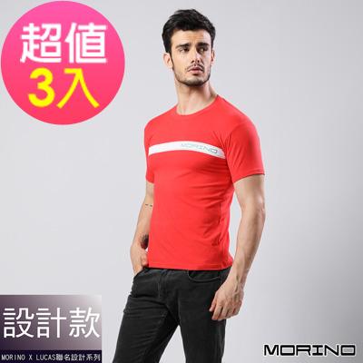 (超值3入組)設計師聯名-時尚型男短袖衫/T恤   紅 MORINOxLUCAS