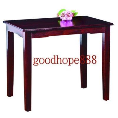 [自然家居]-松河-古典實木餐桌(3*3尺)-AR-684(DIY)多種規格(拉麵桌椅,茶餐桌椅,營業桌椅,生意桌椅)