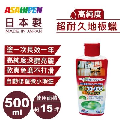 日本環保型 超耐久水性樹脂地板蠟500ML
