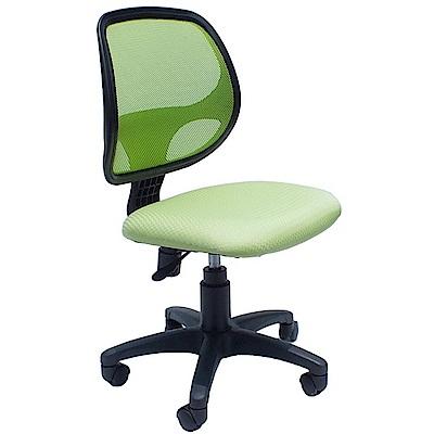 COLOR 粉彩網背電腦椅/辦公椅(四色)