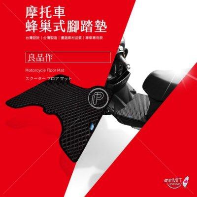台南 破盤王 ㊣台灣製 AGR A+級 機車 腳踏墊↘129元 KYMCO 光陽【125cc】MANY 金牌 G6 G6E V2 奔馳 超5 豪邁 迪爵