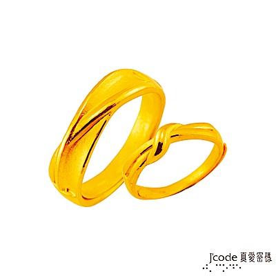 J code真愛密碼金飾 邂逅幸福黃金成對戒指