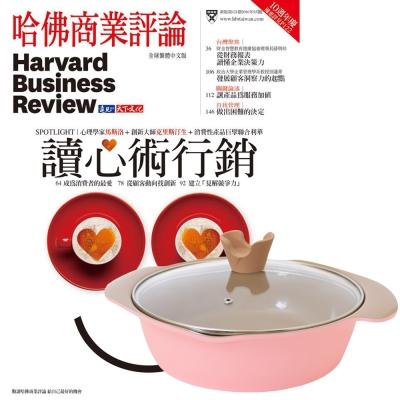 哈佛商業評論 (1年12期) 贈 頂尖廚師TOP CHEF玫瑰鑄造不沾萬用鍋24cm