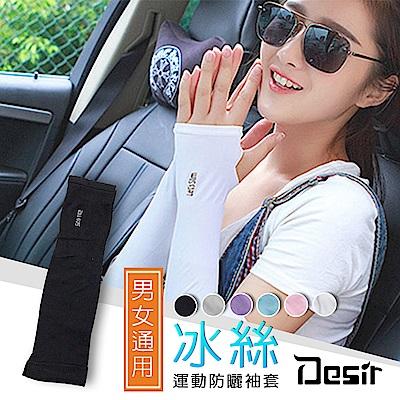 Desir-韓國let's slim男女通用運動冰絲防曬袖套