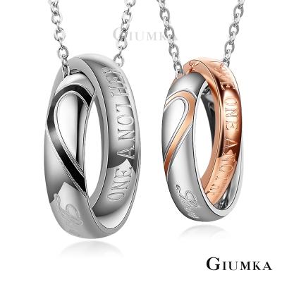 GIUMKA情侶對鍊雙圈項鍊尋找真愛 情人節禮物一對價格
