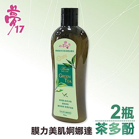 膜力美肌 婀娜達茶多酚身體滋養乳 400mlx2瓶