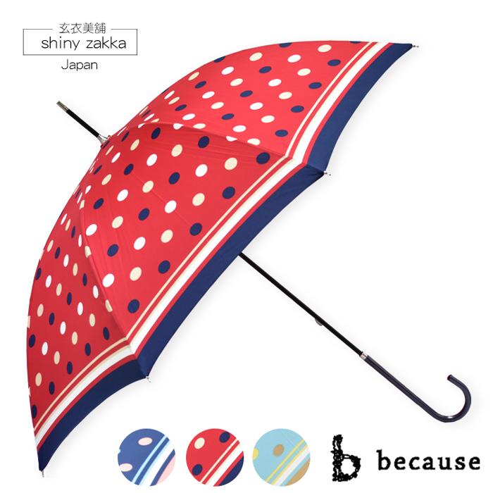 抗UV晴雨傘-日本品牌because雨傘/陽傘-普普風點點-紅/水藍/深藍-玄衣美舖