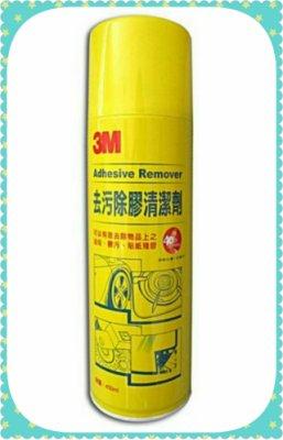 3M 去污除膠清潔劑 450ml 台灣製造 油污 髒污 貼紙殘膠 天然柑橘萃取 (專業級)