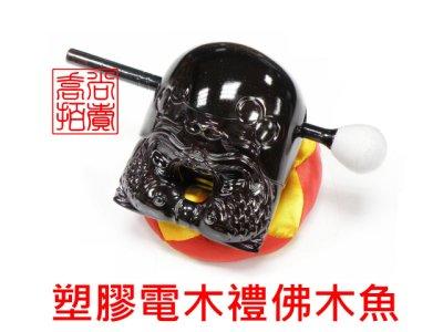 【喬尚拍賣】禮佛木魚.塑膠電木製.整組連敲棒+軟墊