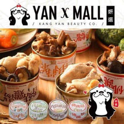【妍選】鮮盒子 即食湯品-干貝雞湯|肉骨茶|佛跳牆|香菇雞湯 外食族個人湯品