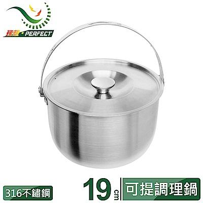 PERFECT 理想 金緻316不鏽鋼可提式調理鍋 19cm(附蓋)