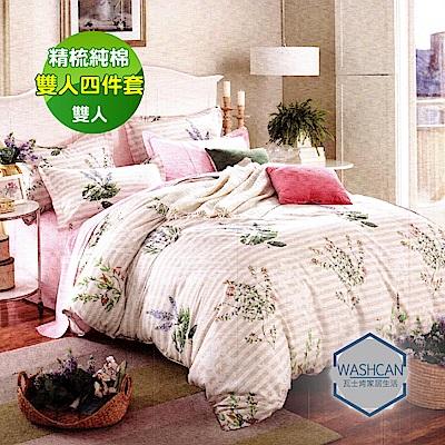 Washcan瓦士肯  清新小調雙人100%精梳棉四件式兩用被床包組