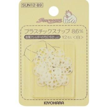 プラスチックスナップ 8.6mm 清原 【KY】 KIYOHARA スナップ ボタン 軽い 肌にやさしい プラスナップ